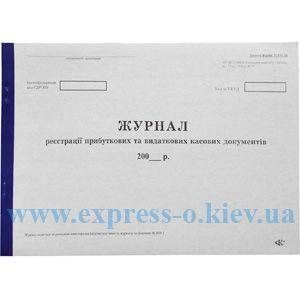 Изображение Журнал регистрации приходных и расходных кассовых документов 24 л офсет